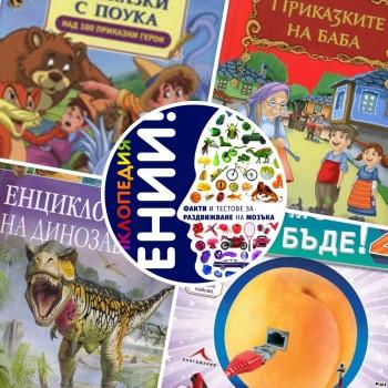 Детска литература