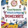 Илюстрована енциклопедия: Професиите