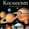 Космосът: Енциклопедия