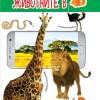 Животните в 4D