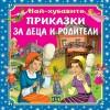 Най-хубавите приказки за деца и родители