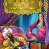 Светът на приказките Приказки от хиляда и една нощ