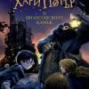 Хари Потър и философският камък