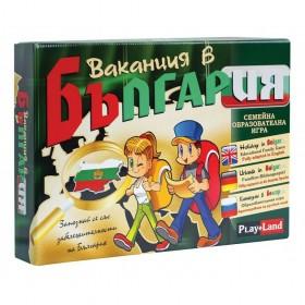 Play Land Игра Ваканция в България