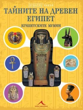 """Тайните на Древен Египет. Египетските мумии. """"Отвътре навън"""""""
