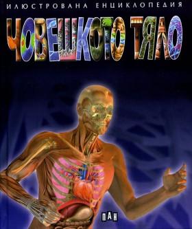 Илюстрована енциклопедия: Човешкото тяло (Пан)