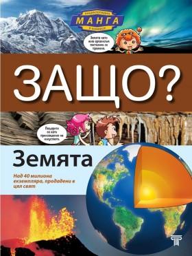 Енциклопедия в манга комикси Защо Земята