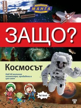 Енциклопедия в манга комикси Защо?: Космосът