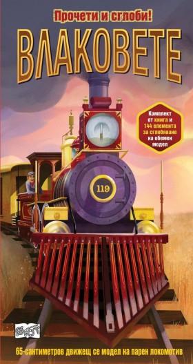 Прочети и сглоби!: Влаковете