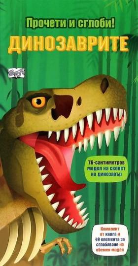Прочети и сглоби!: Динозаврите