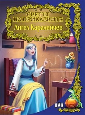 Светът на приказките Ангел Каралийчев