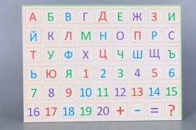 Дървени цифри и букви на български език-магнитни