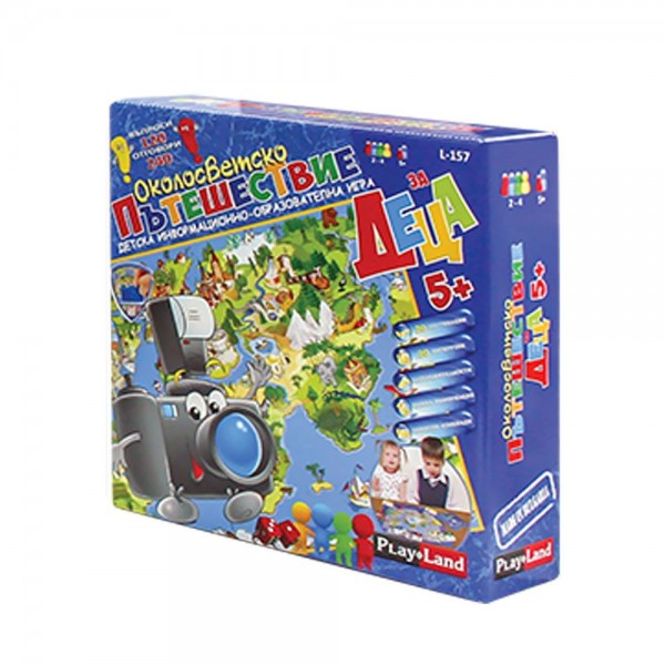 Игра Околосветско пътешествие за деца