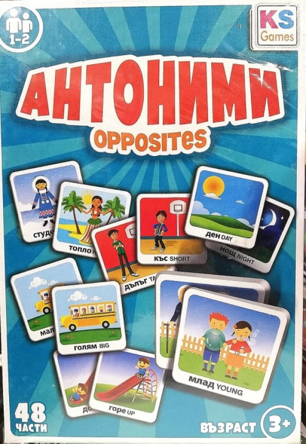 KS Games, Образователен комплект, Антоними