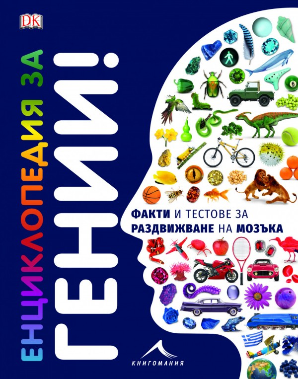 Енциклопедия за гении. Факти и тестове за раздвижване на мозъка