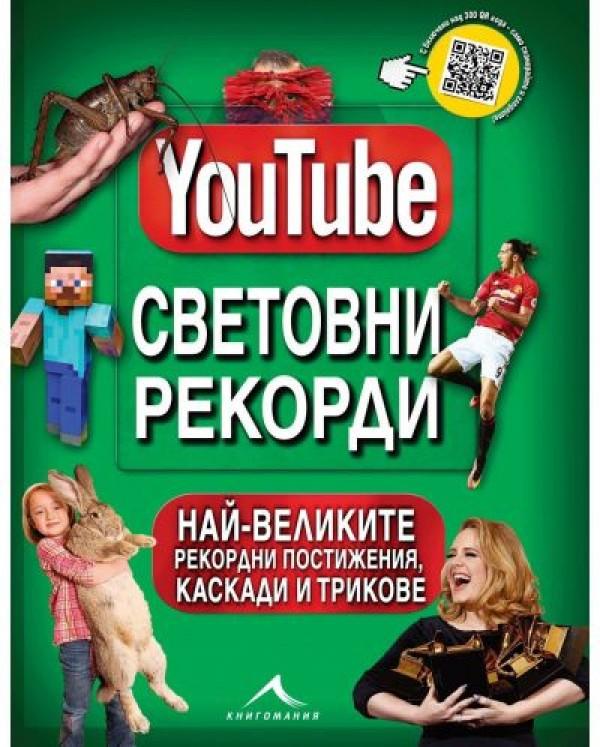 YouTube: Световни рекорди. Най-великите рекордни постижения, каскади и трикове