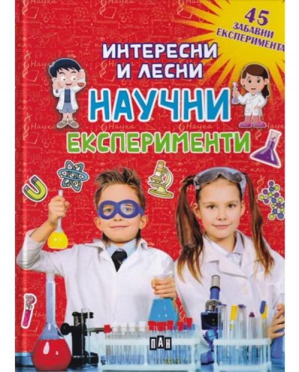 Интересни и лесни научни експерименти