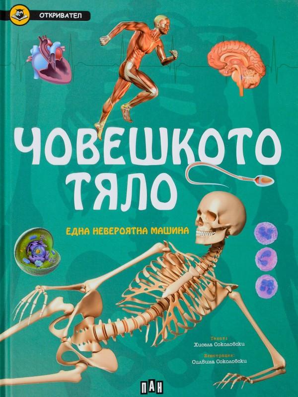 Човешкото тяло Една невероятна машина (Откривател)