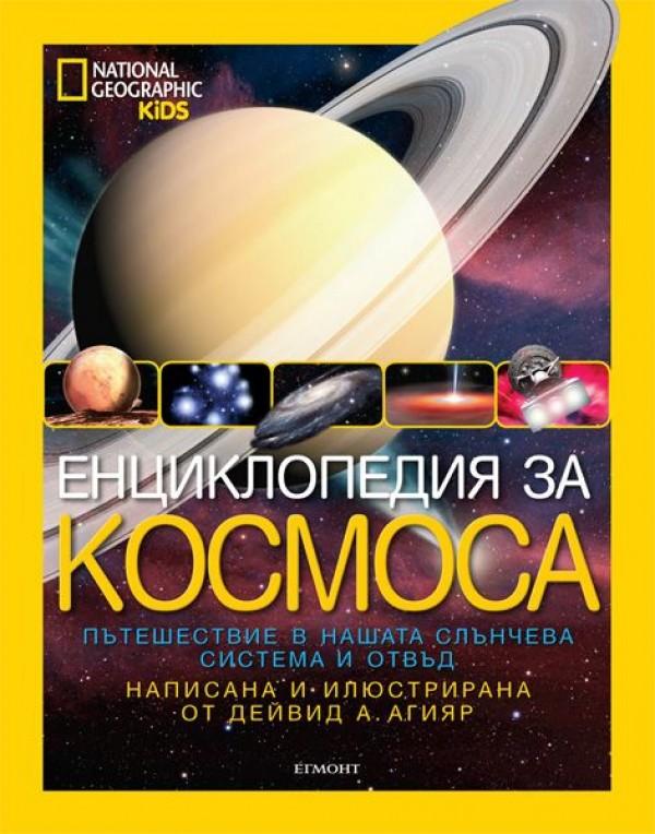National Geographic: Енциклопедия за космоса