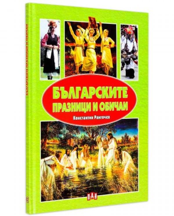 Българските празници и обичаи (твърди корици)