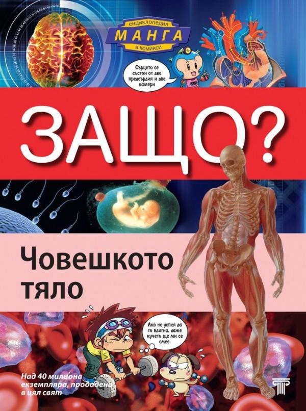 Защо? Човешкото тяло Манга енциклопедия в комикси