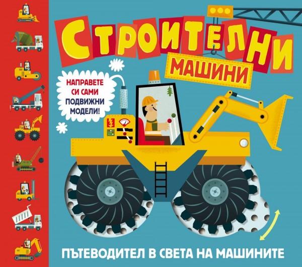 Строителни машини: Пътеводител в света на машините