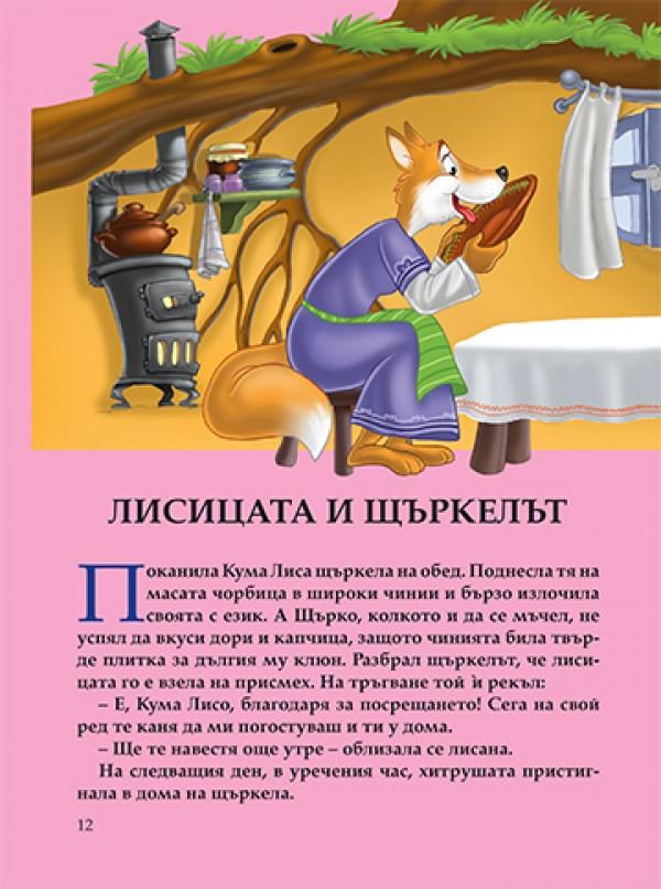 23 български приказки с поука