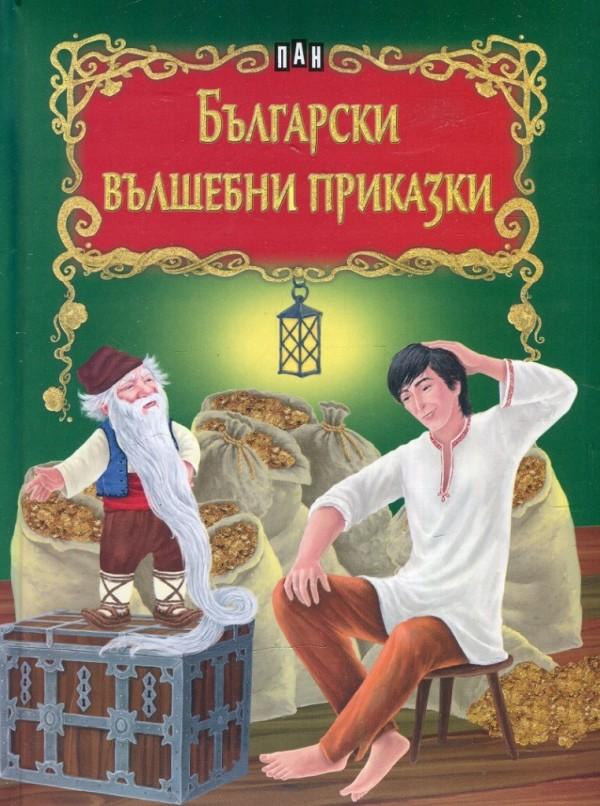 Български вълшебни приказки - Сборник