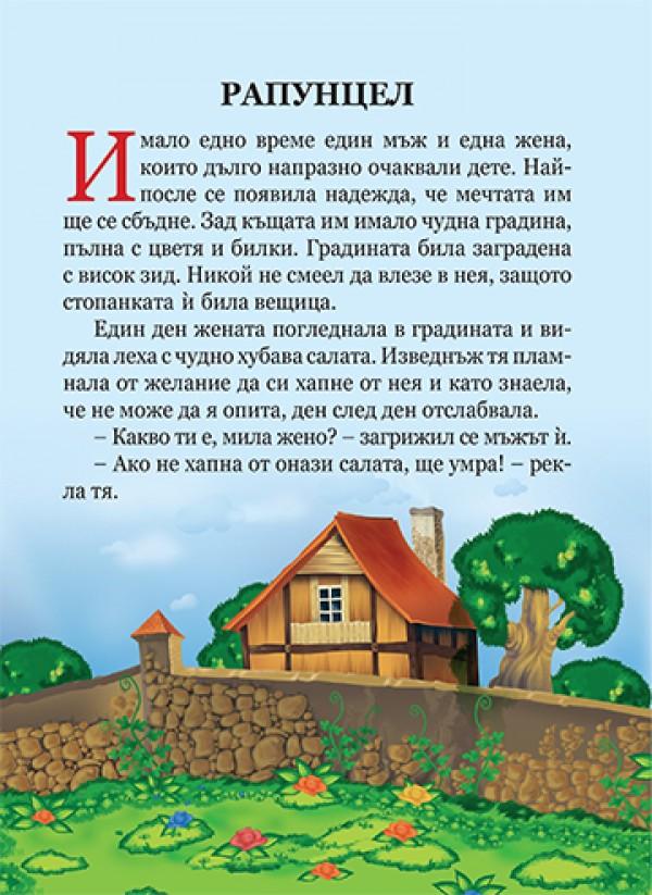 Светът на приказките Братя Грим