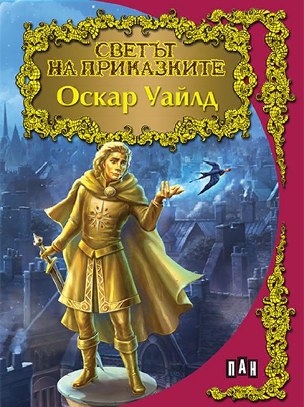 Светът на приказките Оскар Уайлд