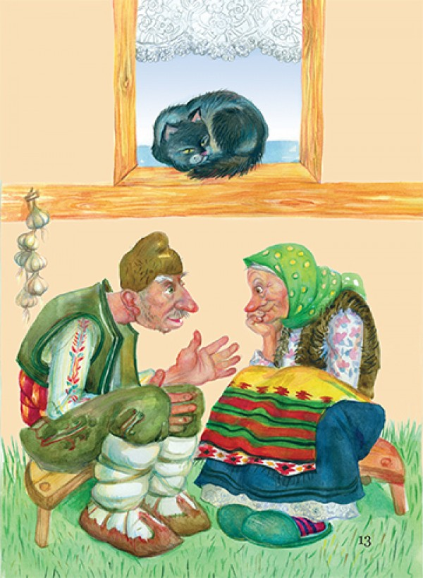 Светът на приказките. Елин Пелин