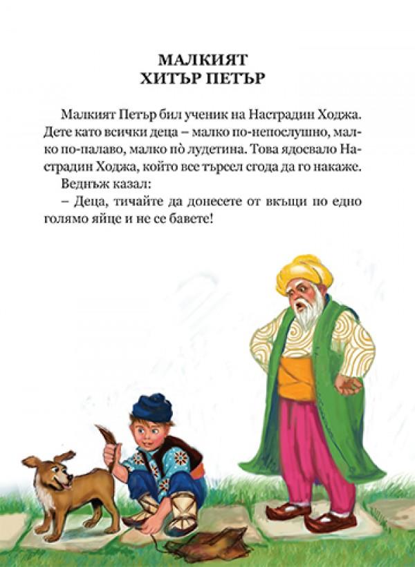 Хитър Петър Сборник