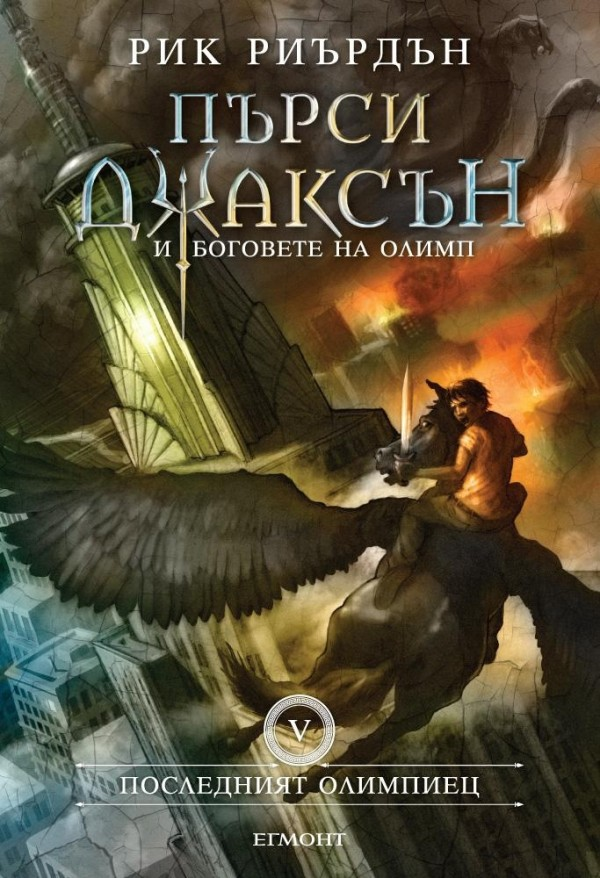 Пърси Джаксън и боговете на Олимп Кн.5: Последният олимпиец